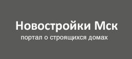 Новостройки Мск